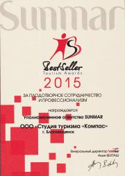 Санмар 2015